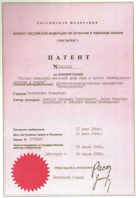 (патент № 1341582, приоритет изобретения 11 июля 1984 г.)