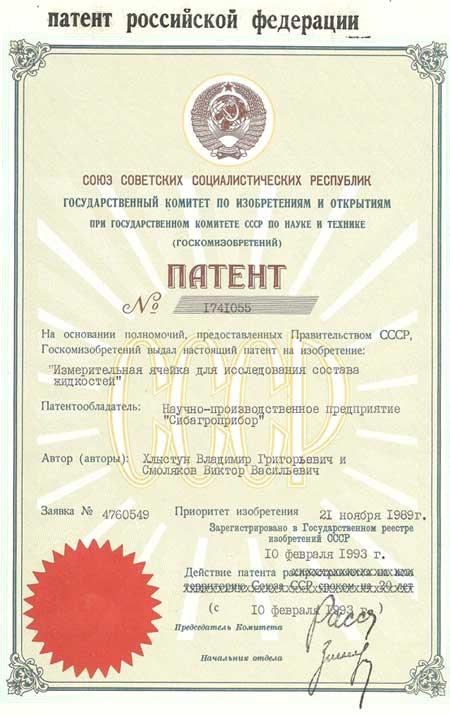 (патент №1741055, приоритет изобретения 21 ноября 1989 г.)